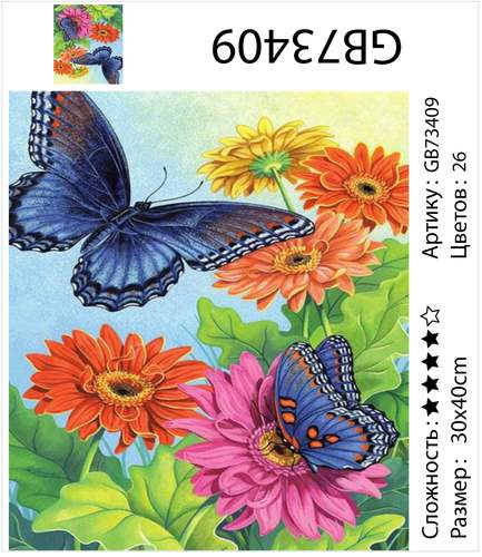 "АМ34 GB73409 ""Бабочки на герберах"", 30х40 см"