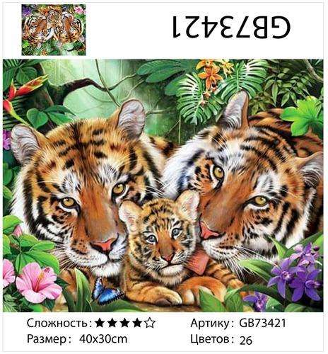 """АМ34 GB73421 """"Тигриная семья в джунглях"""", 30х40 см"""