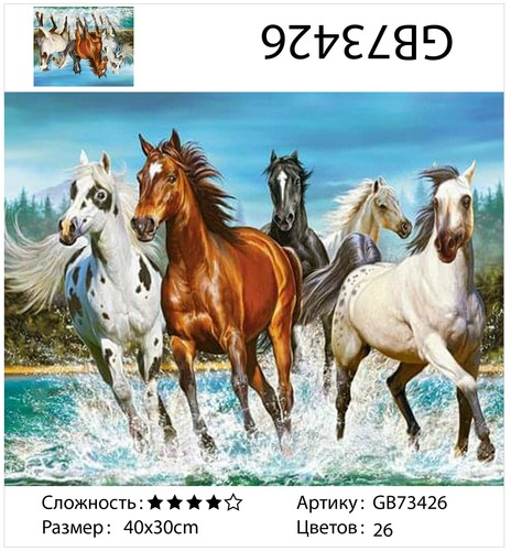 """АМ34 GB73426 """"Кони скачут по воде"""", 30х40 см"""