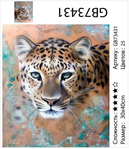 """АМ34 GB73431 """"Леопард на коричнево-зеленом"""", 30х40 см"""