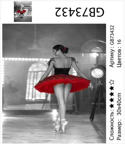 "АМ34 GB73432 ""Балерина"", 30х40 см"