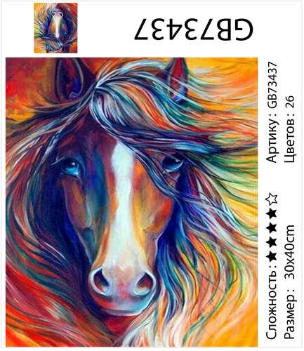 """АМ34 GB73437 """"Цветная лошадь"""", 30х40 см"""