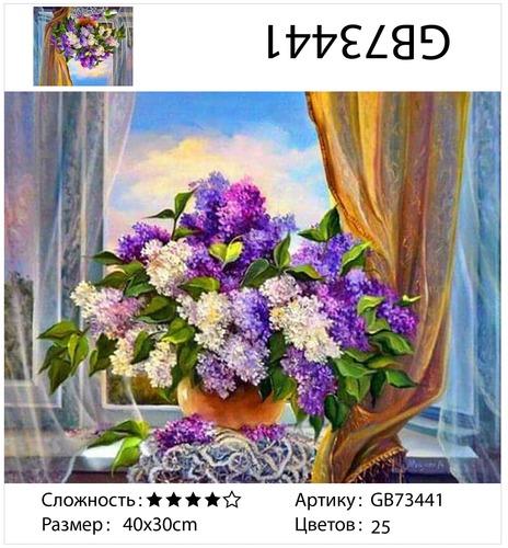 """АМ34 GB73441 """"Сирень у окна с занавесками"""", 30х40 см"""