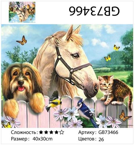 """АМ34 GB73466 """"Собака, лошадь, котенок"""", 30х40 см"""