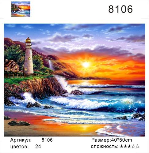 "РН 8106 ""Маяк на закате"", 40х50 см"