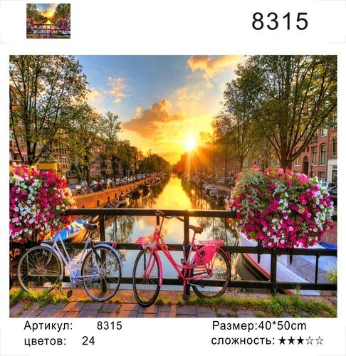 """РН 8315 """"Два велосипеда на мосту"""", 40х50 см"""