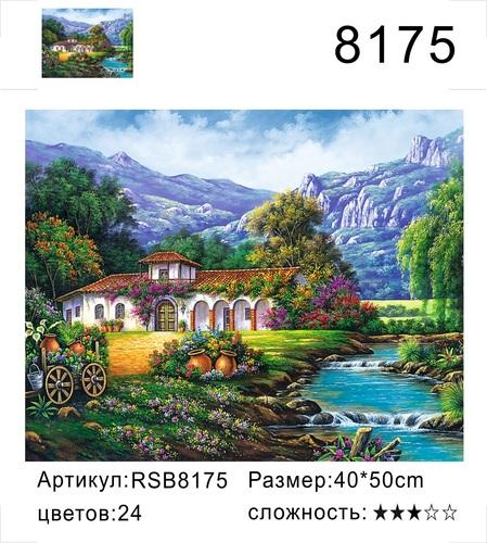 "РН 8175 ""Дом, речка, горы"", 40х50 см"