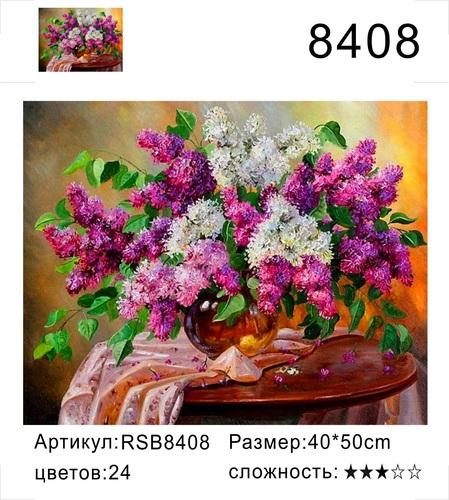 """РН 8408 """"Сирень на круглом столике"""", 40х50 см"""