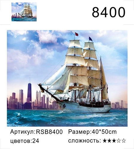 "РН 8400 ""Парусник в Чикаго"", 40х50 см"