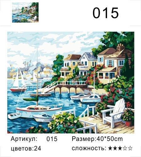 "РД 015 ""Лодки, кресло, дома"", 40х50 см"