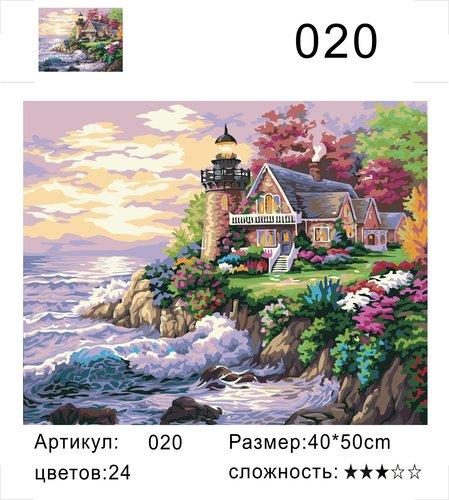 """РД 020 """"Маяк у домика на берегу"""", 40х50 см"""