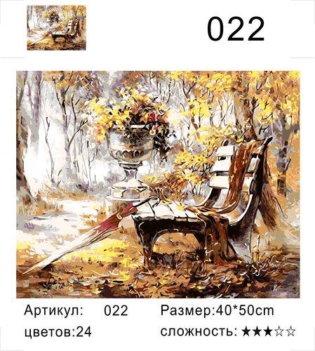 """РД 022 """"Лавочка с зонтом"""", 40х50 см"""