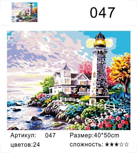 """РД 047 """"Маяк на цветном берегу"""", 40х50 см"""