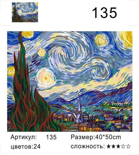 """РД 135 """"Звездная ночь"""" Ван Гог, 40х50 см"""