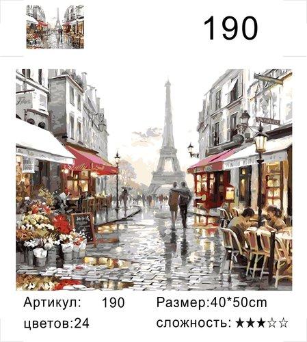 """РД 190 """"Улица к Эйфелю"""", 40х50 см"""