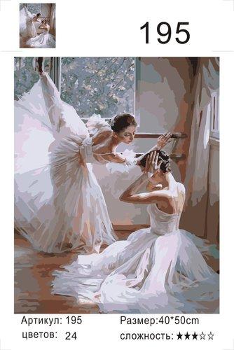 """РД 195 """"Две балерины"""", 40х50 см"""