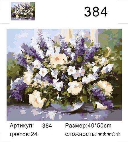 "РД 384 ""Цветы 053"", 40х50 см"