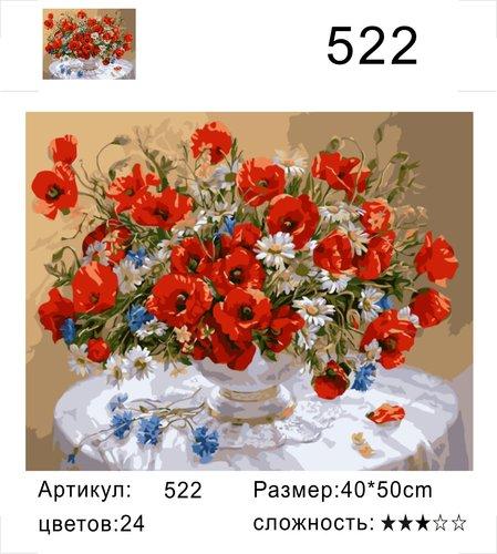 """РД 522 """"Маки на белой скатерти"""", 40х50 см"""