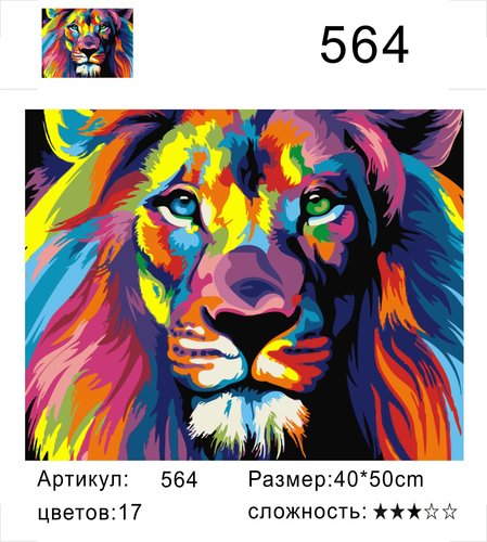"РД 564 ""Радужный лев"", 40х50 см"