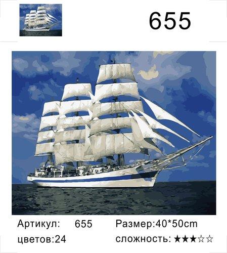 """РД 655 """"Парусник"""", 40х50 см"""