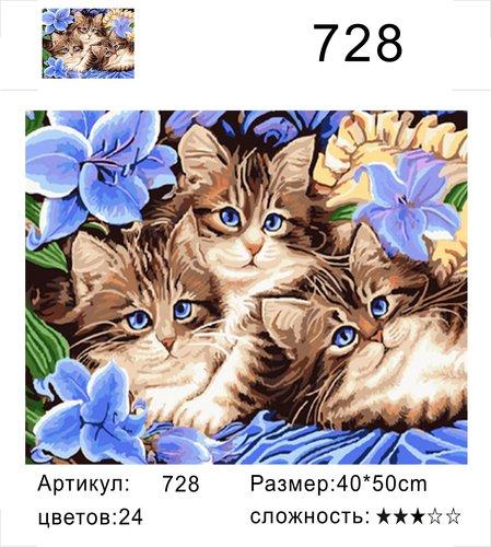 """РД 728 """"Три котенка"""", 40х50 см"""