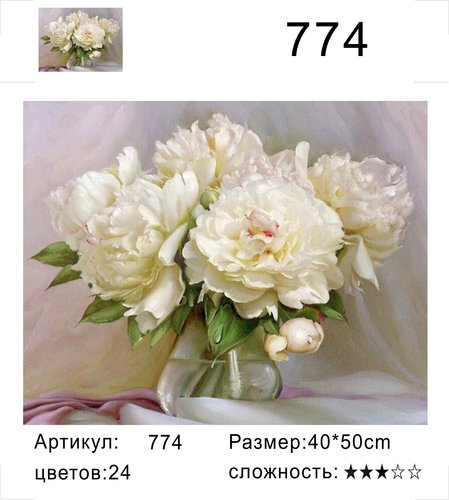 """РД 774 """"Белые пионы в прозрачной вазе"""", 40х50 см"""