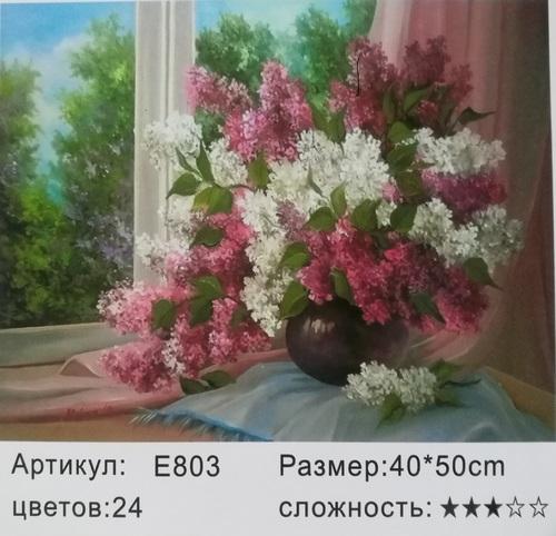 """РД 803 """"Сирень на окне"""", 40х50 см"""