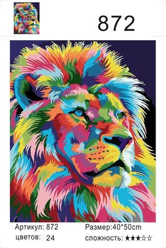 """РД 872 """"Радужный лев в полупрофиль"""", 40х50 см"""