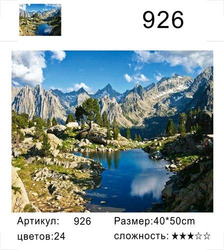 "РД 926 ""Горное озеро"", 40х50 см"