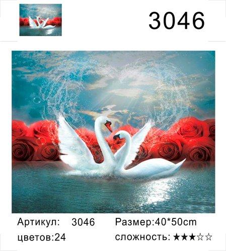 "РД 3046 ""Два лебедя на фоне роз"", 40х50 см"