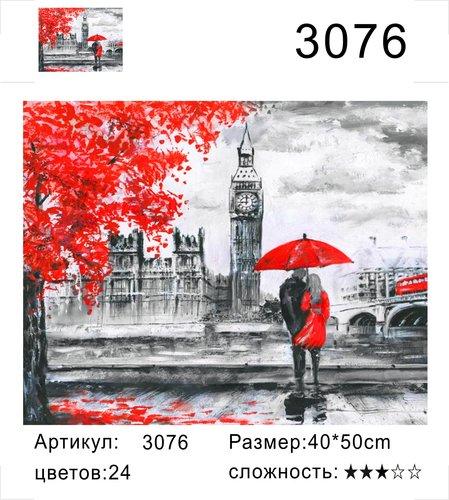"""РД 3076 """"Пара под красным зонтом"""", 40х50 см"""