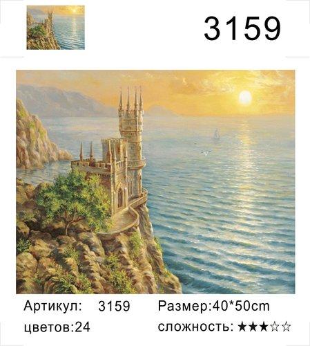 """РД 3159 """"Ласточкино гнездо"""", 40х50 см"""