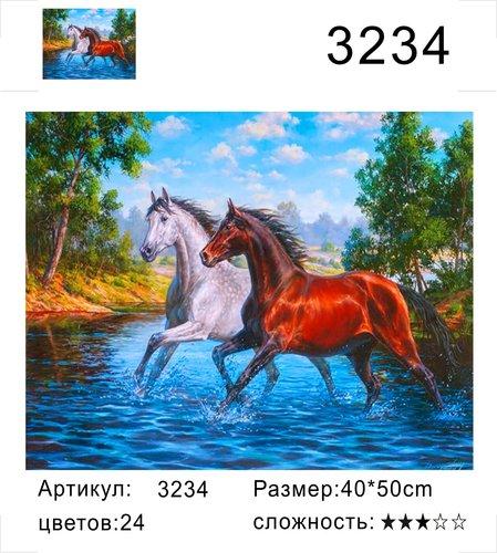 """РД 3234 """"Пара лошадей скачут чере реку"""", 40х50 см"""
