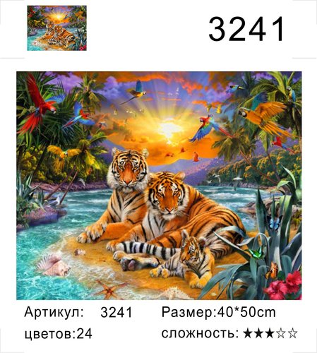 "РД 3241 ""Тигриная семья у воды"", 40х50 см"
