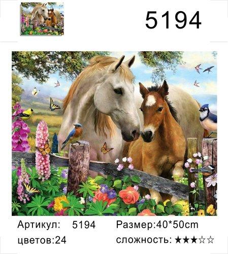 """РД 5194 """"Лошадь и жеребенок за забором"""", 40х50 см"""
