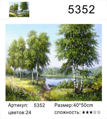 """РД 5352 """"Тропинка между берез"""", 40х50 см"""