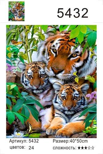 """РД 5432 """"Тигриная семья """", 40х50 см"""