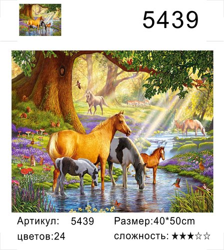 "РД 5439 ""Семья лошадей, лучи"", 40х50 см"
