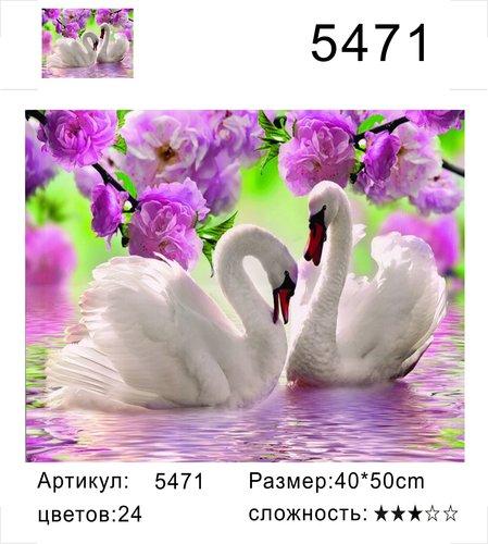 """РД 5471 """"Два лебедя под лиловыми цветами"""", 40х50 см"""