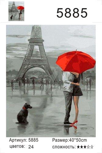 """РД 5885 """"Пара под красным зонтом и собака"""", 40х50 см"""