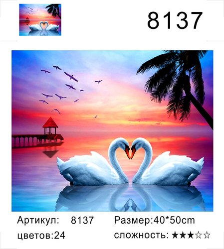 "РД 8137 ""Два лебедя на закате"", 40х50 см"