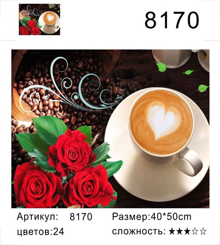 "РД 8170 ""Капучино и розы"", 40х50 см"