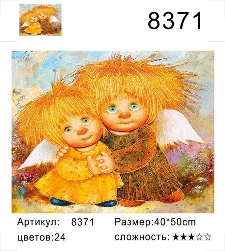 """РД 8371 """"Два домовенка"""", 40х50 см"""