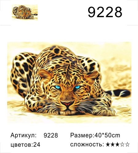 "РД 9228 ""Леопард с голубыми глазами"", 40х50 см"