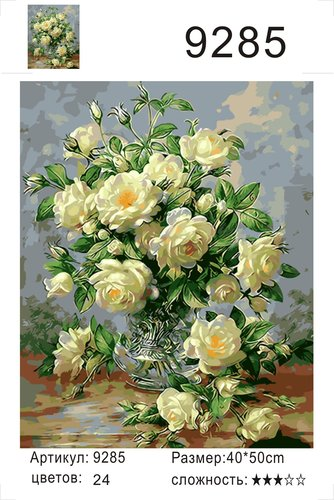 "РД 9285 ""Букет белых цветов в вазе"", 40х50 см"