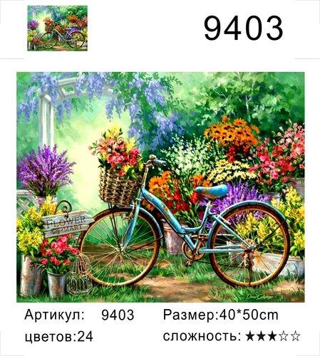 "РД 9403 ""Велосипед среди цветов"", 40х50 см"