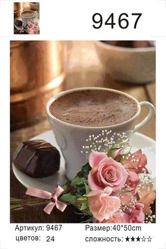 """РД 9467 """"Кофе, розы, шоколад"""", 40х50 см"""