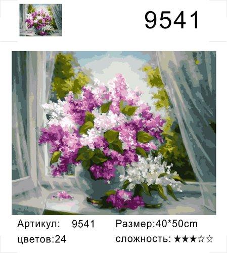 """РД 9541 """"Сирень на окне"""", 40х50 см"""
