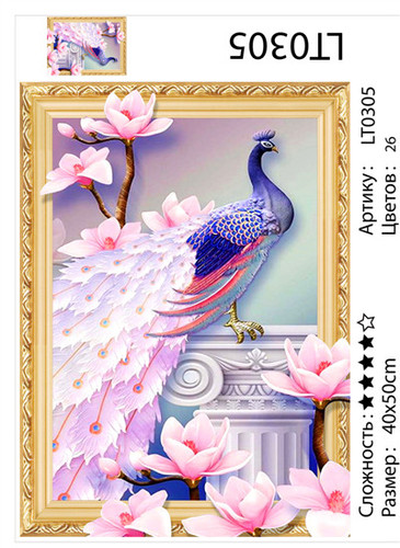 "АМ3D LT0305 ""Павлин с розовыми перьями"", 40х50 см"