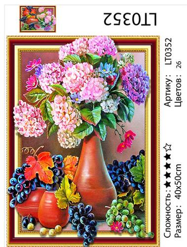 """АМ3D LT0352 """"Цветы и виноград"""", 40х50 см"""